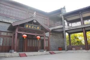 Huan an Culture Hall